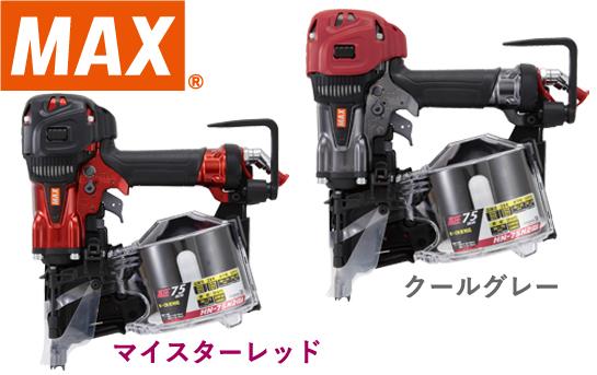 MAX 高圧75mmコイルネイラ HN-75N2(D)