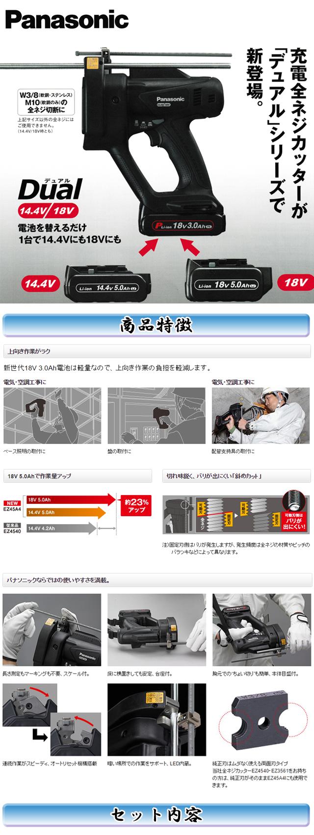 パナソニック充電全ネジカッターデュアルEZ45A4