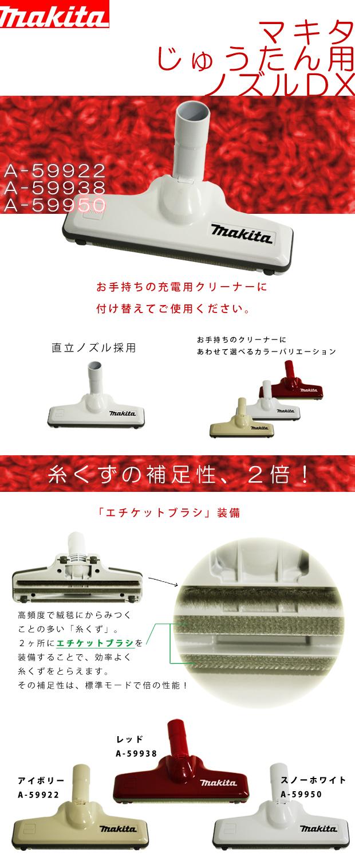 マキタ じゅうたん用ノズルDX A-59922 / A-59938 / A-59950