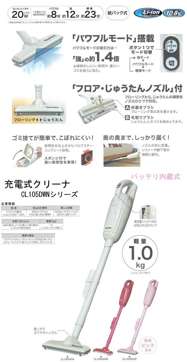 マキタ 10.8V充電式クリーナ CL105DWN