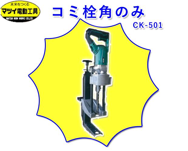 松井鉄工所 コミ栓角のみ CK-501