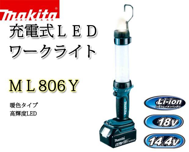 マキタ 充電式LEDワークライトML806Y