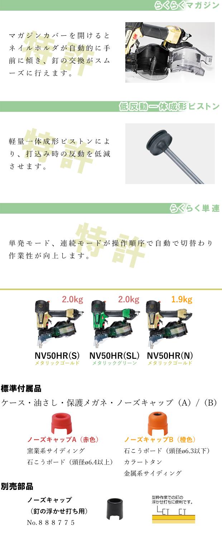 日立 高圧ロール釘打機 NV50HR