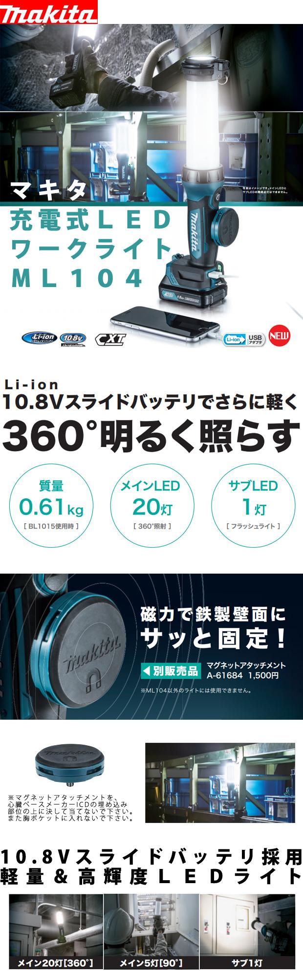 マキタ 充電式LEDワークライト ML104