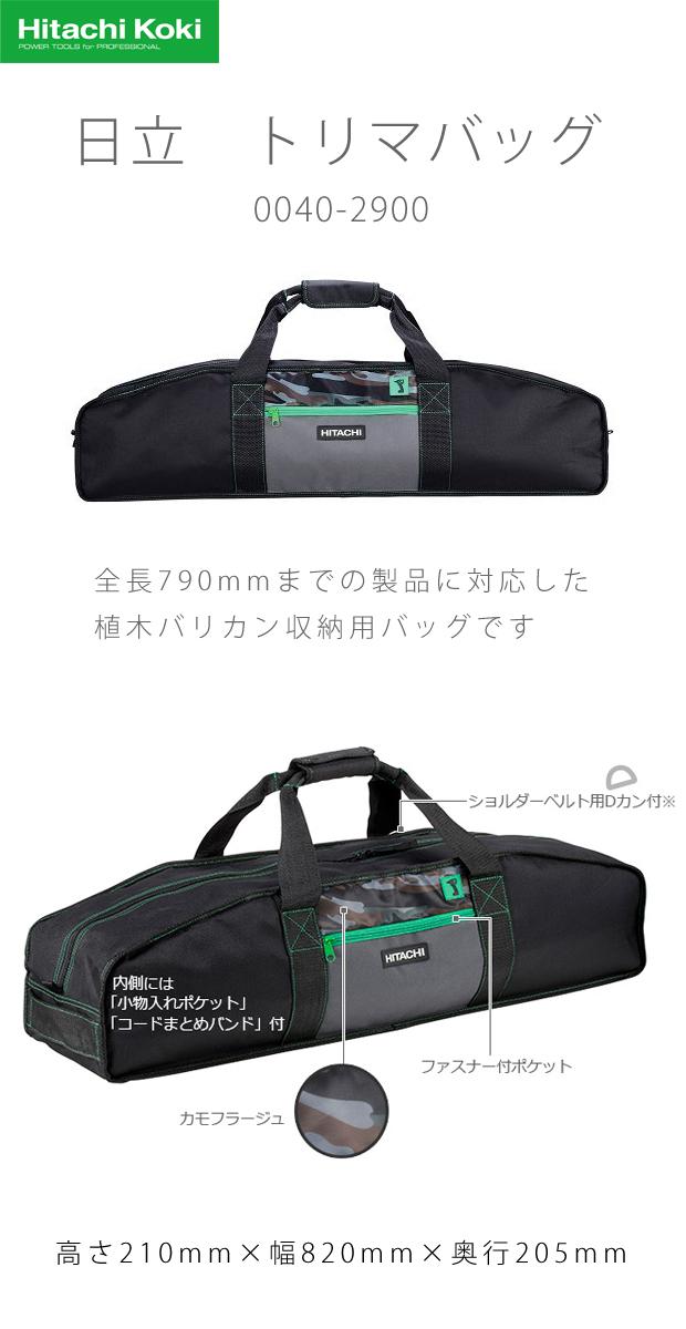 HiKOKI トリマバッグ 0040-2900