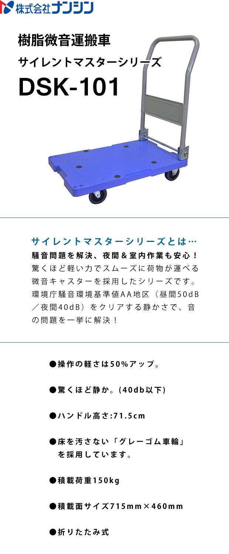 ナンシン 樹脂微音運搬車サイレントマスターシリーズ DSK-101