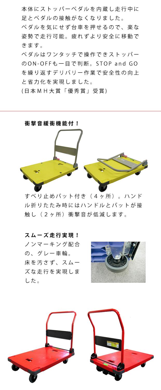 ナンシン 樹脂微音運搬車サイレントマスターシリーズ DSK-301B2