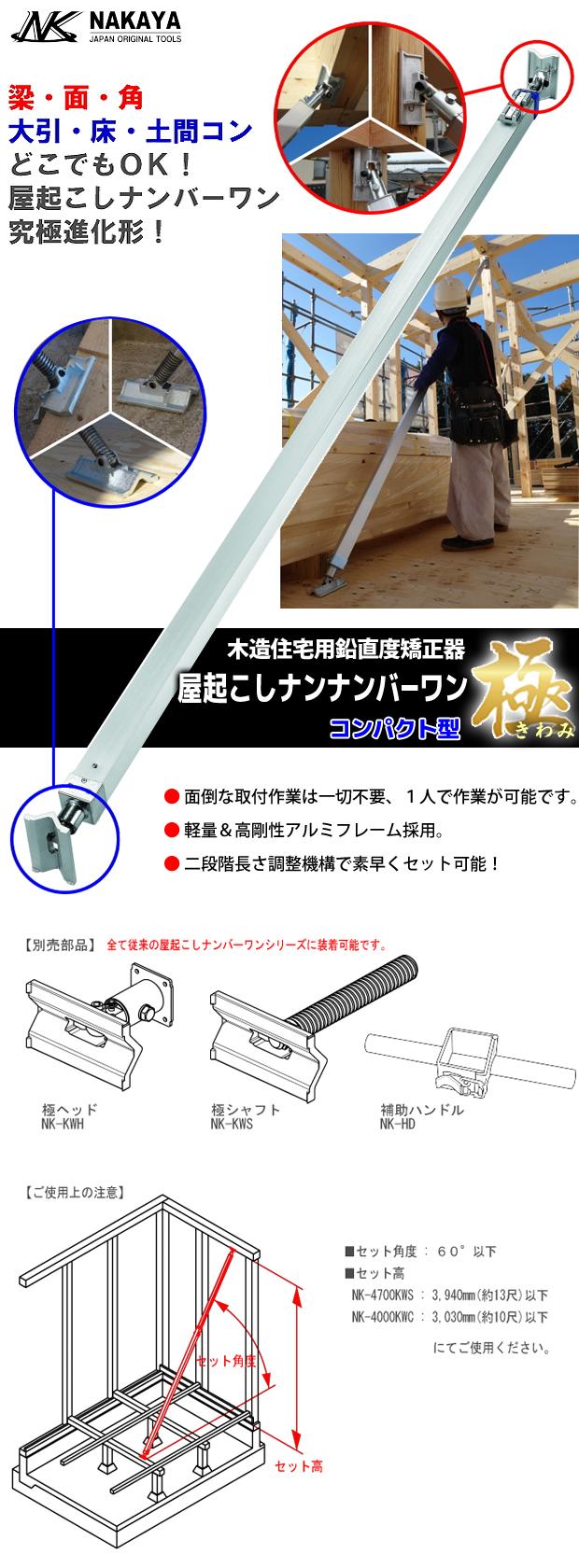 ナカヤ 木造住宅用鉛直度矯正器 屋起こしナンバーワン 極