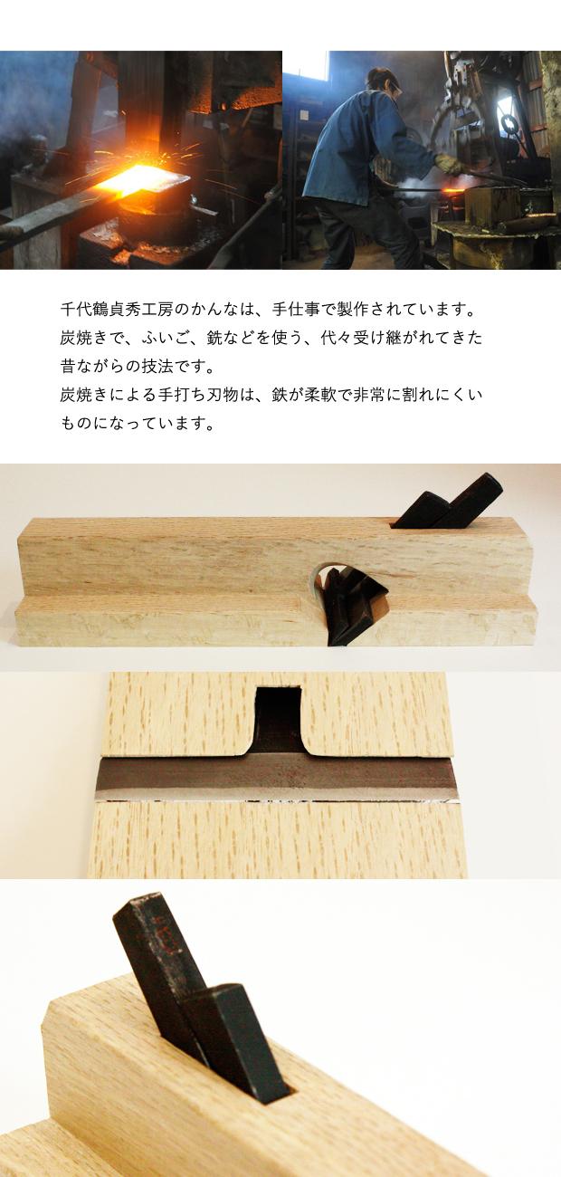 千代鶴貞秀 五徳鉋 白樫 二寸二分 桐箱入