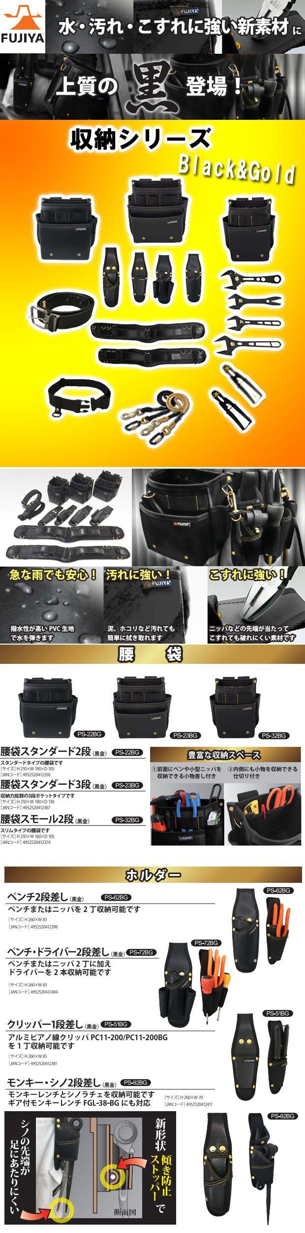 フジ矢 収納シリーズ Black&Gold