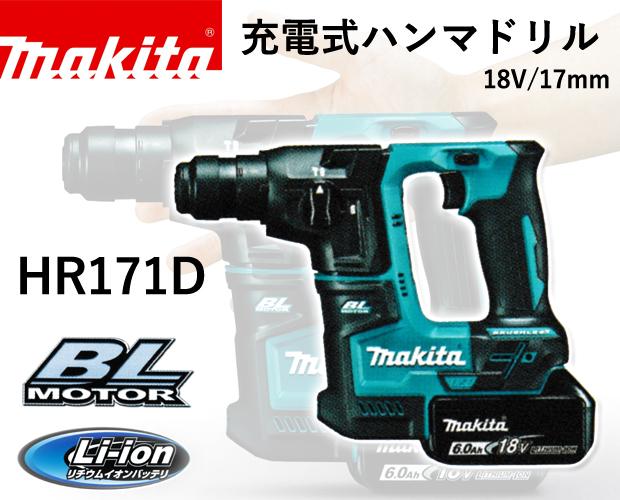 マキタ 18V 充電式ハンマドリル HR171D