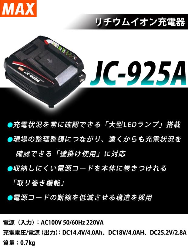 MAX リチウムイオン充電器 JC-925A