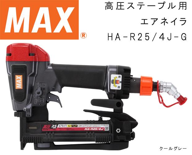 MAX 高圧ステープル用エアネイラ HA-R25/4J-G