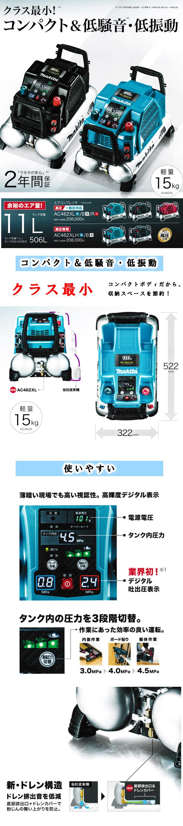 マキタ 46気圧エアコンプレッサ AC462XLH