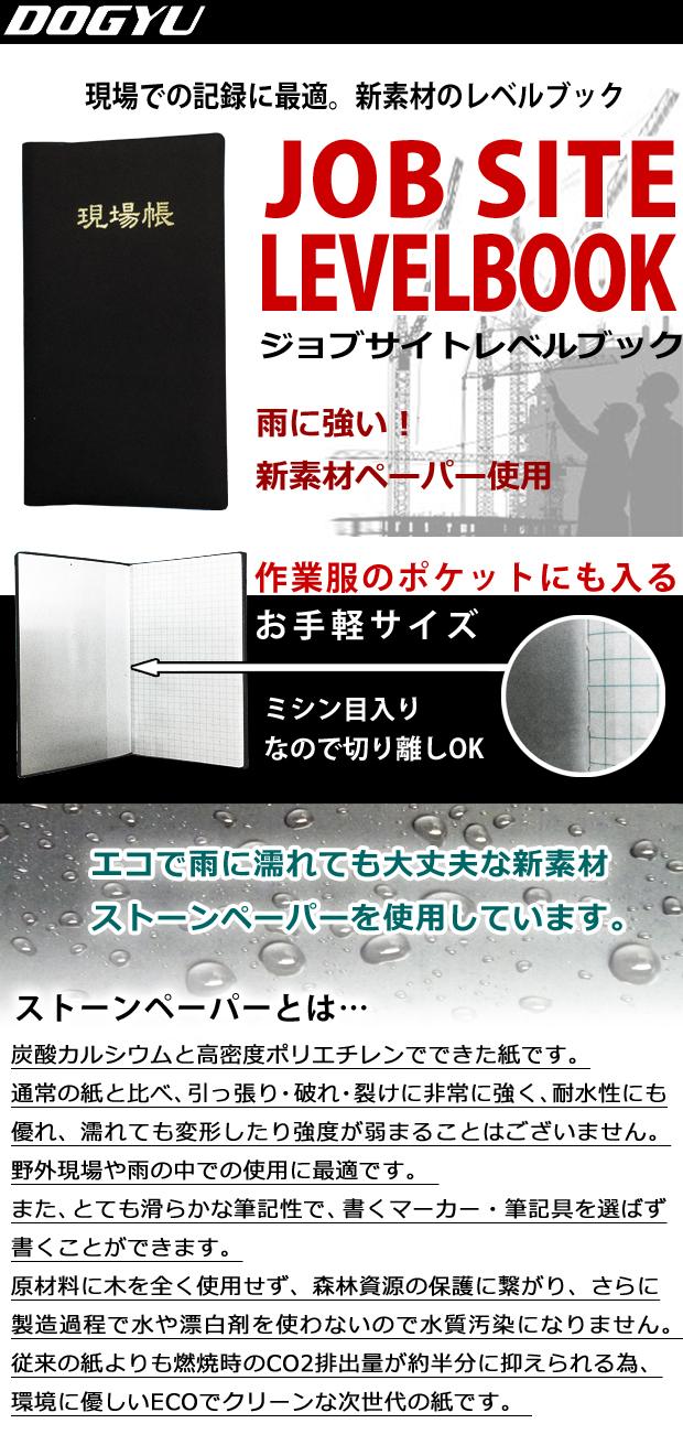 土牛 現場用新素材レベルブック  JOB SITE LEVEL BOOK
