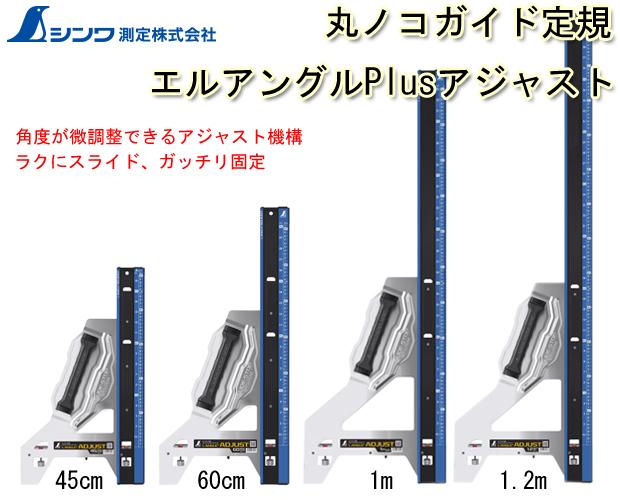 シンワ 丸ノコガイド定規 エルアングルPlusアジャスト