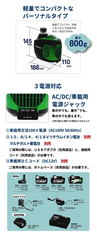 HiKOKI  コードレス冷温ホルダ UL1810DA