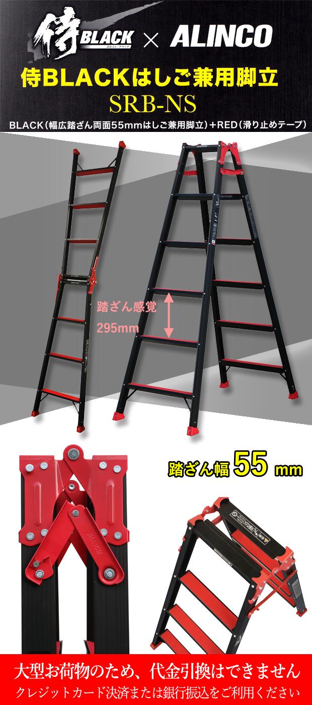 侍ブラック×アルインコ はしご兼用脚立 SRB-NS