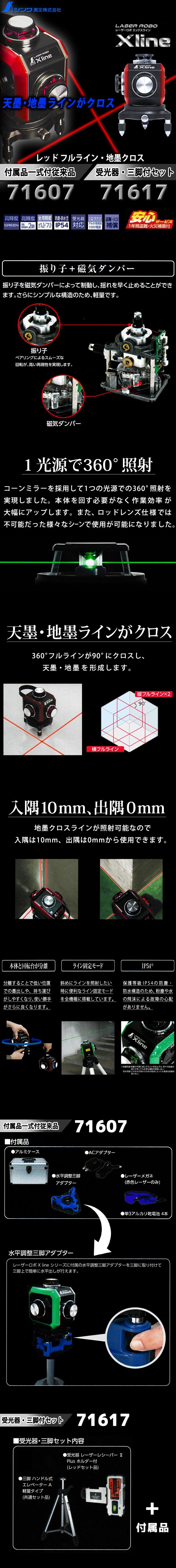シンワ 振り子式墨出器 レーザーロボ X line レッド