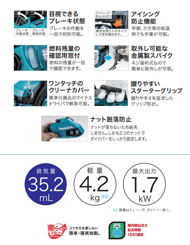 マキタ エンジンチェーンソー MEA3600M / MR