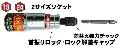 2サイズソケット 19×24mm 首振りタイプ・ビット差替え機能付