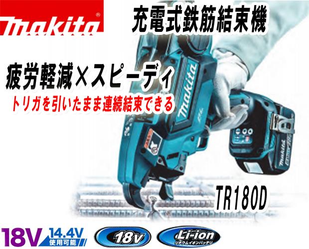 マキタ 18V/14.4V充電式鉄筋結束機 TR180D