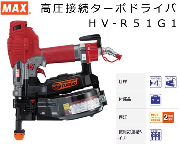MAX 高圧接続ターボドライバ HV-R51G1