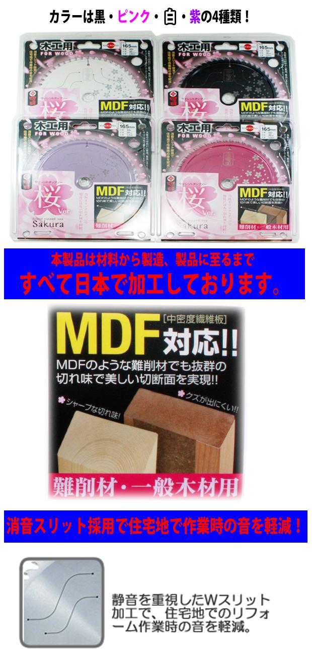 四ツ目 木工用サイレントチップソー桜Ver.