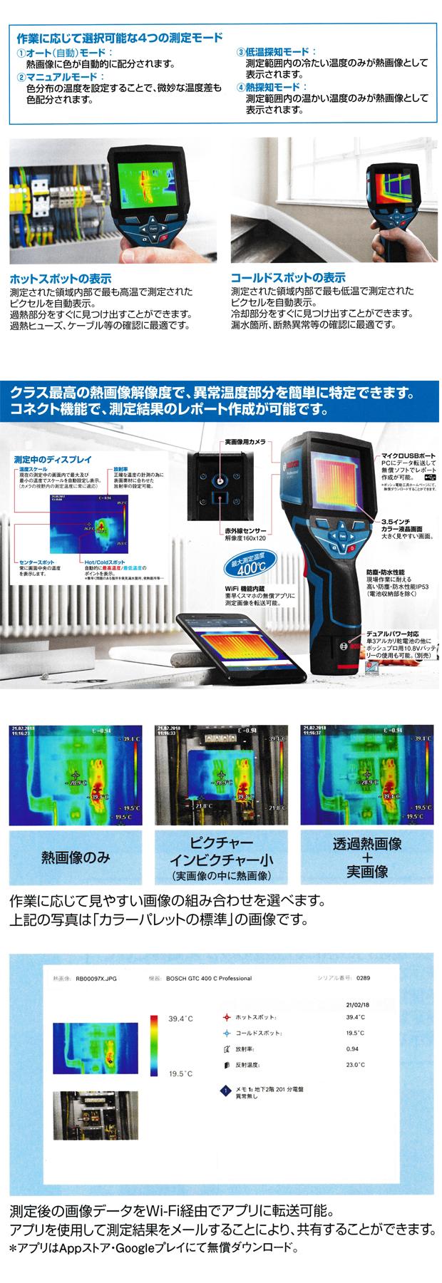 ボッシュ赤外線サーモグラフィー GTC400C