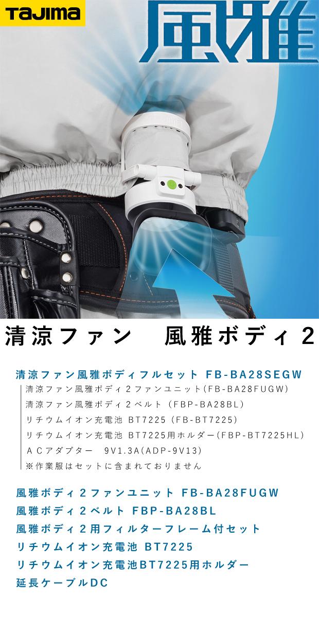 タジマ 清涼ファン風雅ボディ2 FB-BA28SEGW