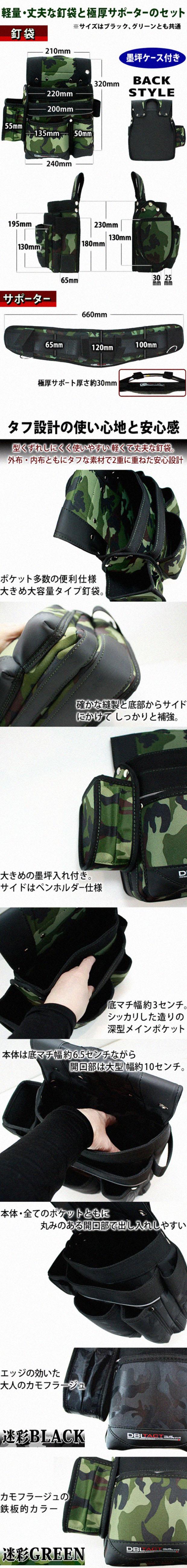 大人の迷彩 釘袋&極厚サポーターセット【迷彩ブラック/迷彩グリーン】