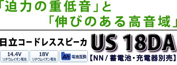 HiKOKI コードレススピーカ US18DA