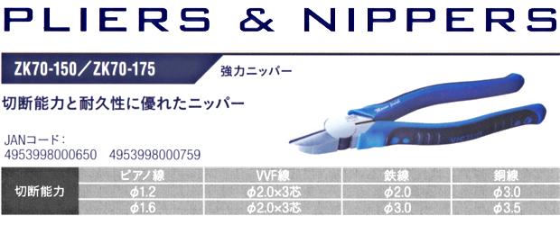 VICTOR PLUS+ 強力ニッパー ZK70-150/ZK70-175