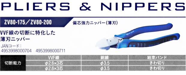 VICTOR PLUS+ 偏心強力ニッパー(薄刃) ZV80-175 / ZV80-200