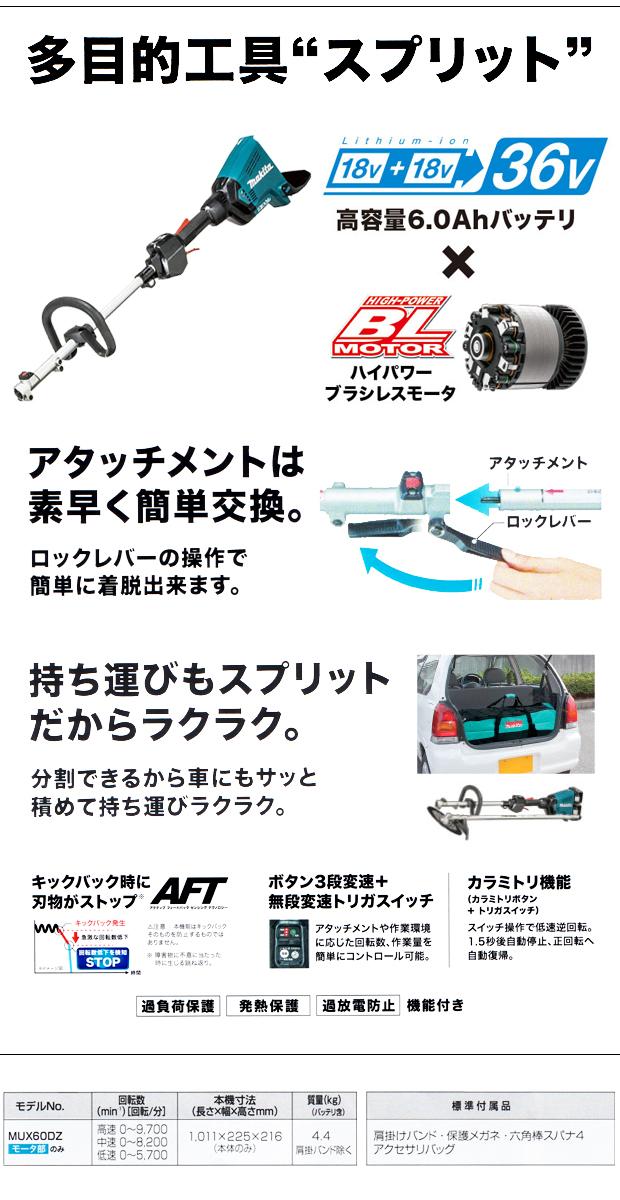 マキタ 充電式スプリットモータ MUX60DZ 選べるアタッチメントセット