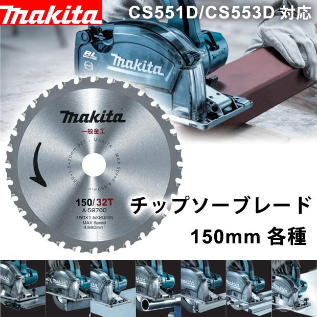 マキタ 150mmチップソーブレード 各種