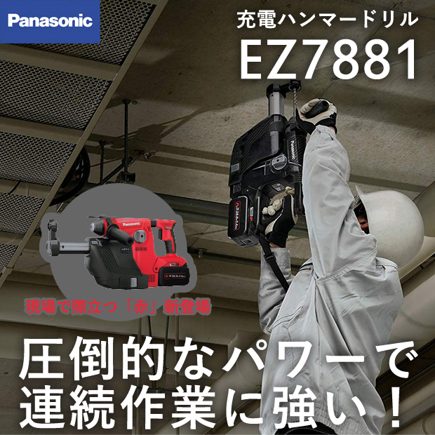 パナソニック 充電ハンマードリル EZ7881