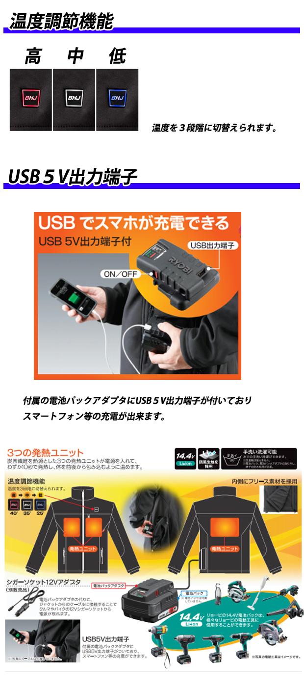 リョービ 充電式ヒートジャケット+電池パック+充電器セット!