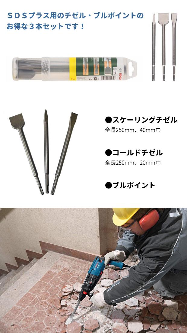 BOSCH SDSプラス用チゼル 3本セット【限定特価】
