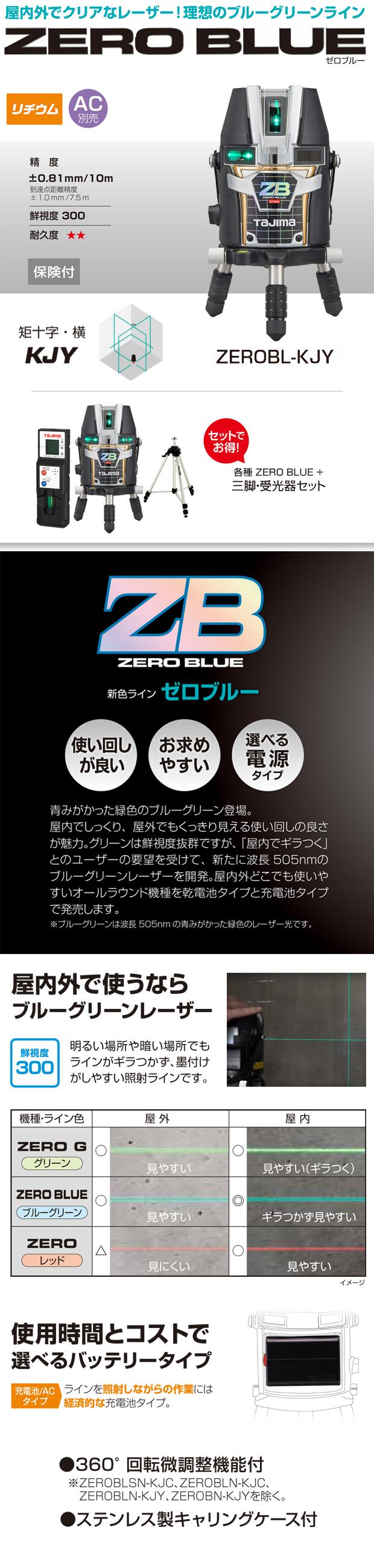 タジマ レーザー墨出し器 ZERO BLUE リチウムKJY