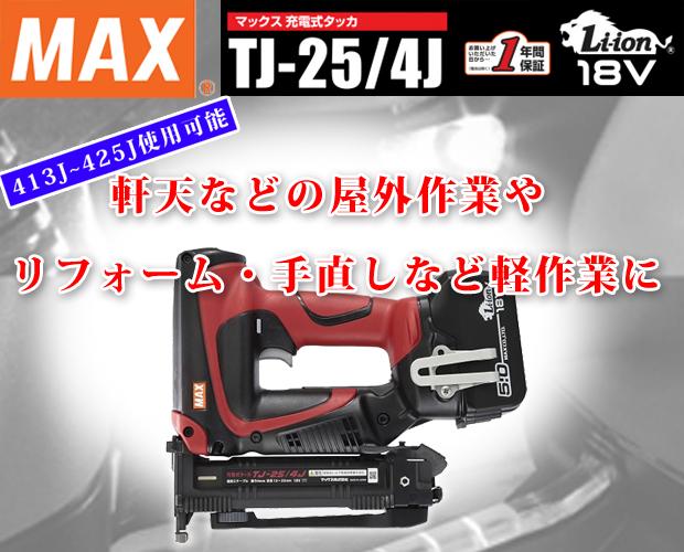 マックス 充電式タッカ TJ-25/4J