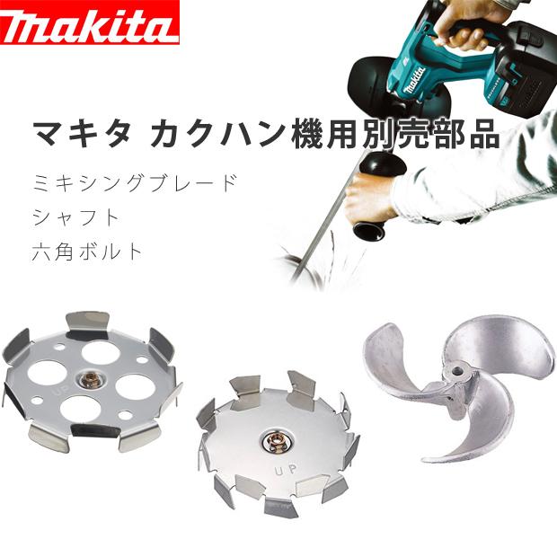 マキタ カクハン機用別売部品