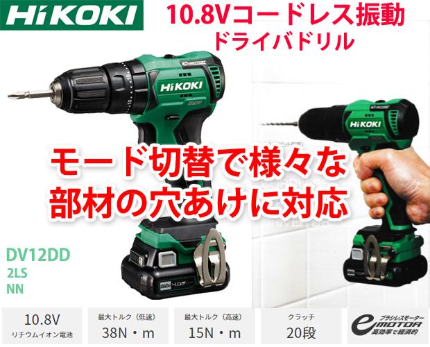 HiKOKI 10.8Vコードレス振動ドライバドリルDV12DD