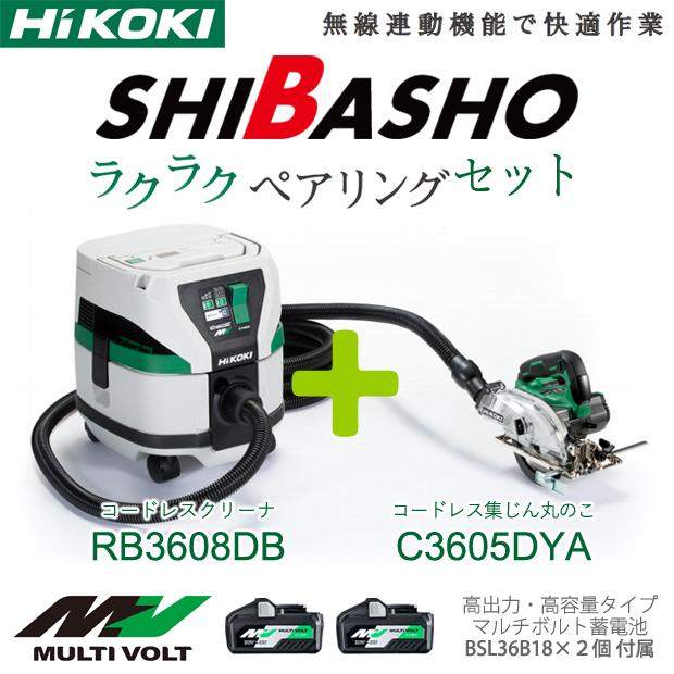 HiKOKI C3605DYA+RP3608DB らくらくペアリング柴商オリジナルセット