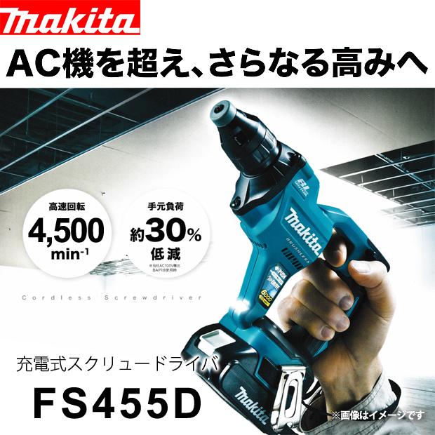マキタ 充電式スクリュードライバ FS455DRG