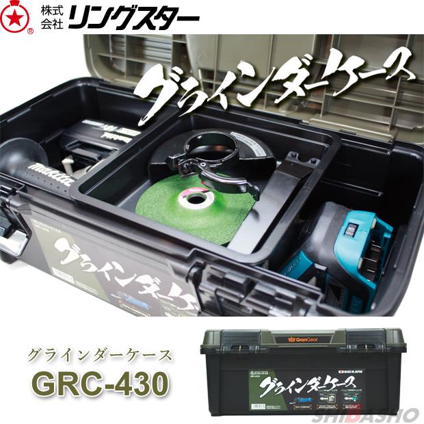 リングスター グラインダーケース GRC-430G