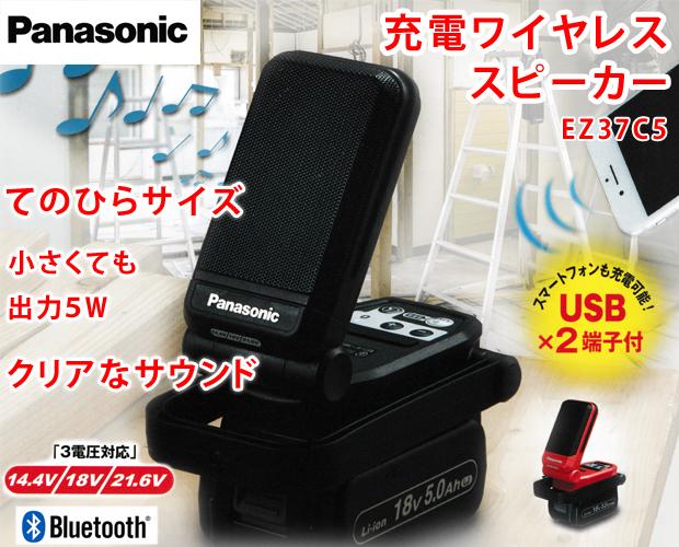 パナソニック 工事用充電ワイヤレススピーカー EZ37C5