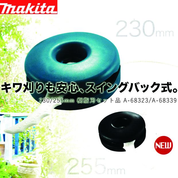マキタ 充電式草刈機・エンジン刈払機用 230/255mm樹脂刃セット品