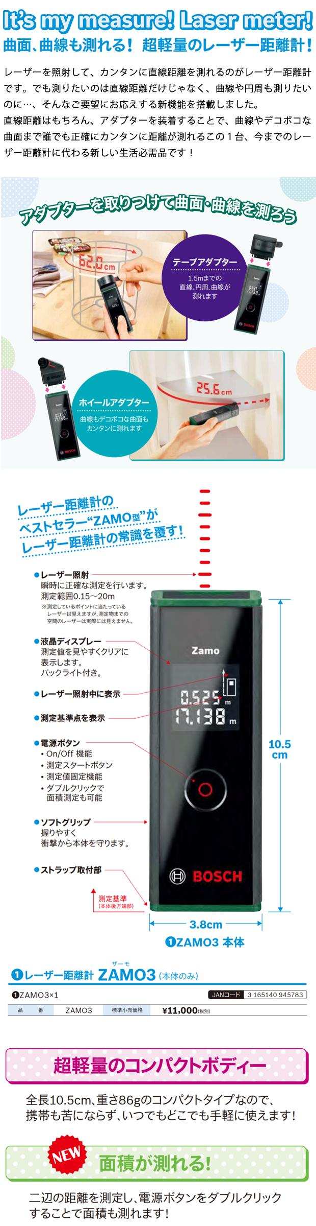 BOSCH レーザー距離計 ZAMO3