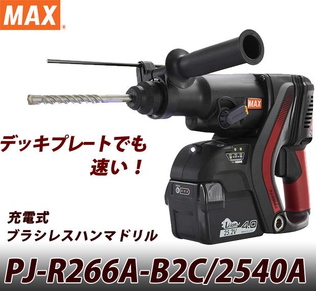 MAX 充電式ブラシレス ハンマドリル PJ-R266A-B2C/2540A